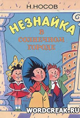 Читать онлайн  Носов Николай Незнайка в Солнечном городе