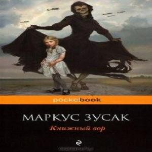 exploring markus zusak's use of death