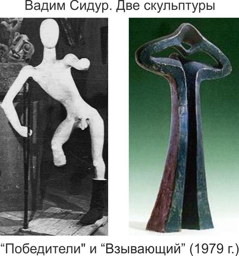фото скульптуры христа сидура