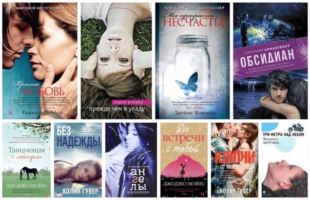 книги про подростковую любовь современные зарубежные
