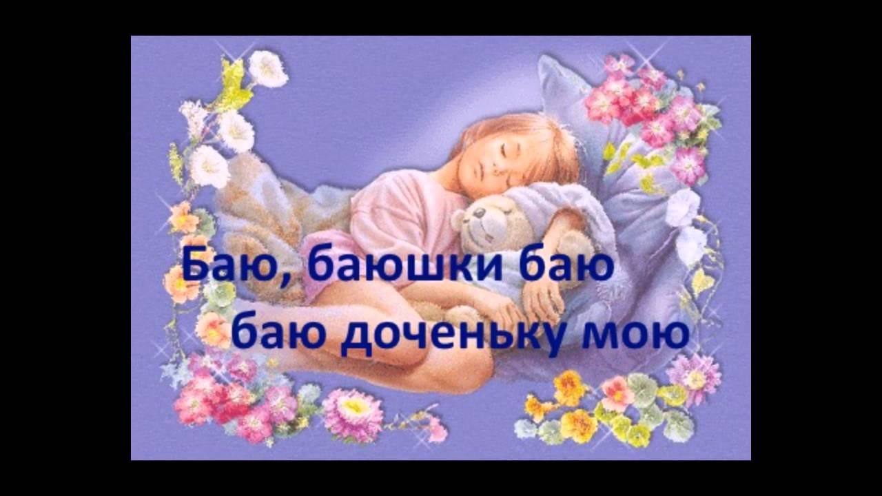 Открытки спокойной ночи любимая доченька, красивых