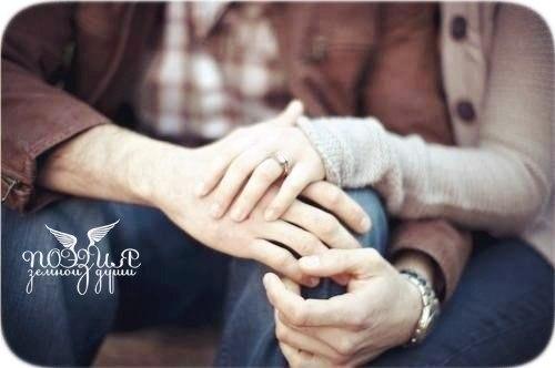 Накрыл ее руку своей