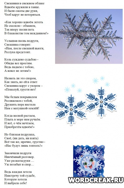 Как сделать снежинки в статусе